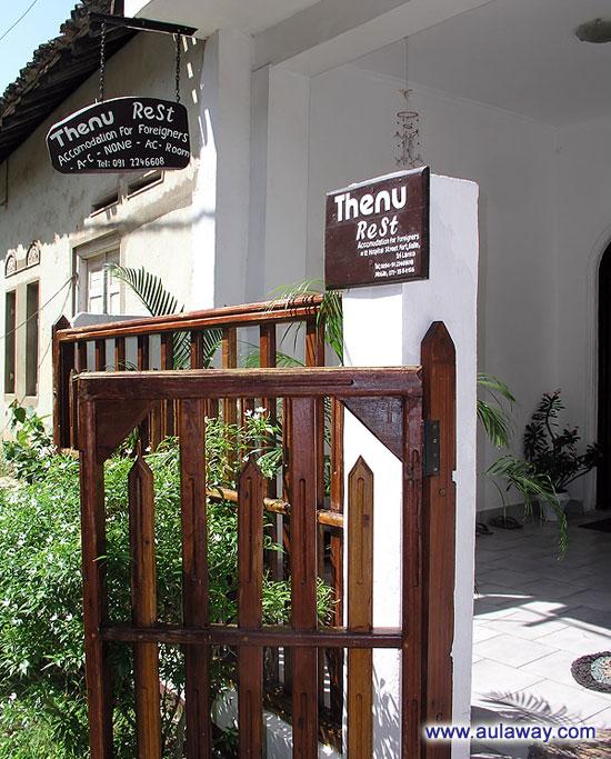 Шри-Ланка. Форт Галле. Фото гостиницы.