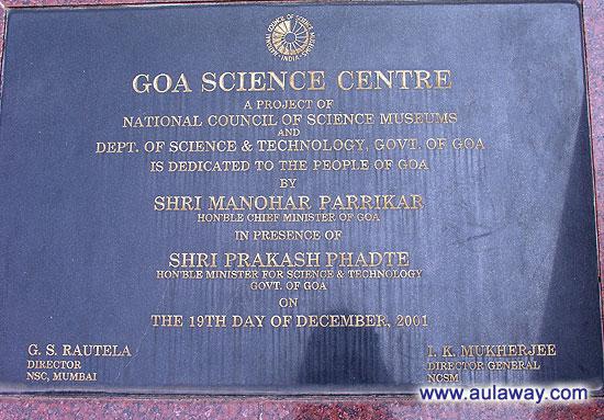 Научный центр в Гоа.