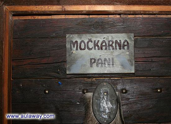 """Туалетик в чешском замке Детинице. Читается как """"мочкарня пани"""""""