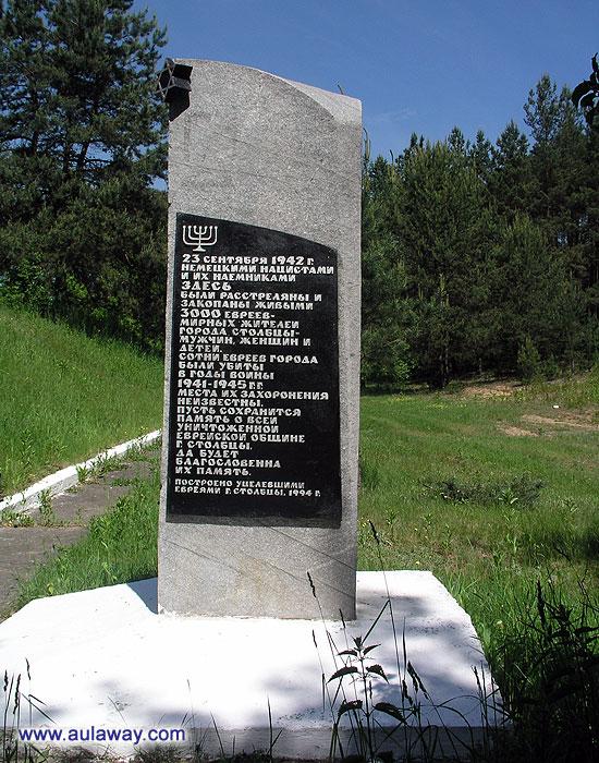 Памятник по дороге на реку.
