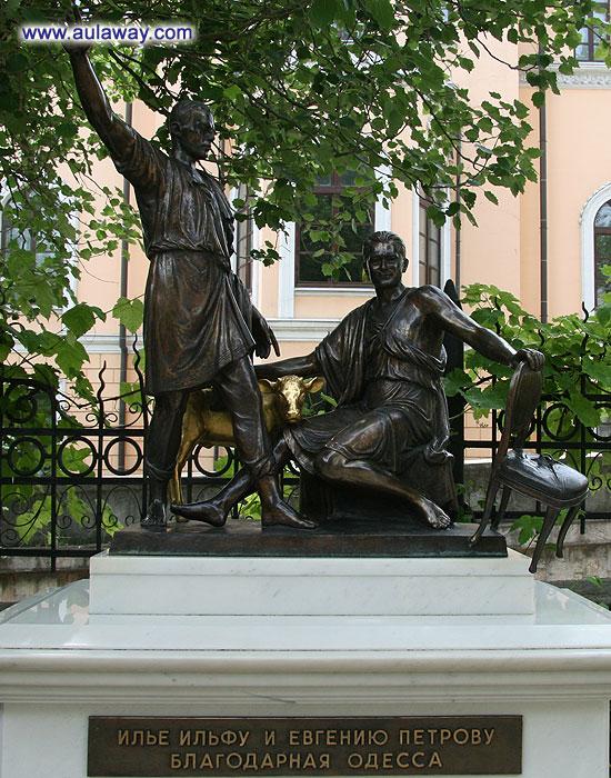 Памятник Илье Ильфу и Евгению Петрову.
