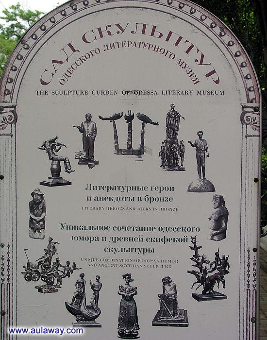 Вот так прогуливаясь от улочке к улочке мы набрели на Одесский Сад Скульптур
