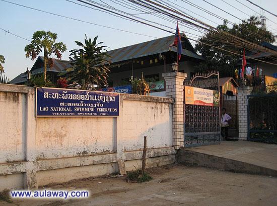 По дороге к центру. Лаос.