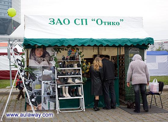 Ярмарка. Праздник города Минск.