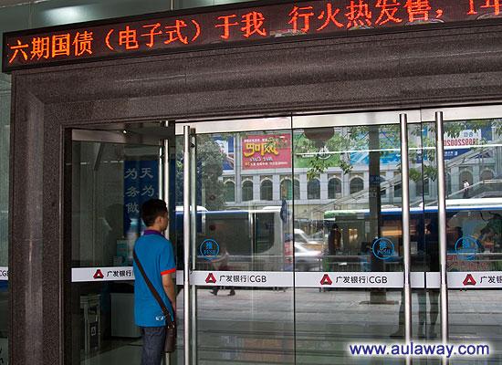 Вход в центральный офис банка.