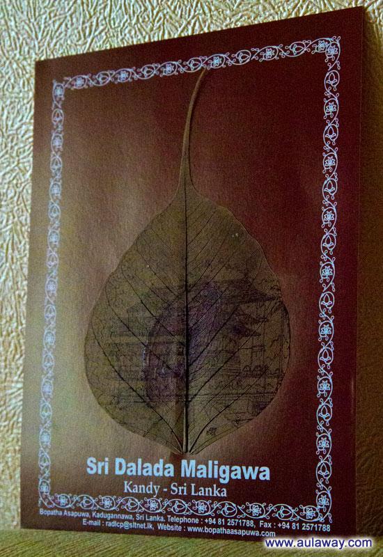 Лист священного дерева с изображением храма Будды
