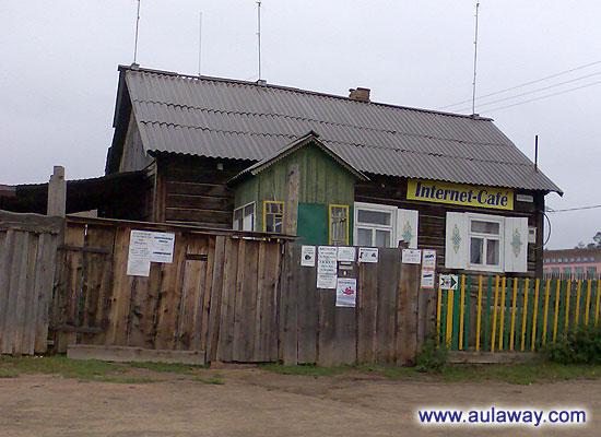 Интернет-кафе на Ольхоне