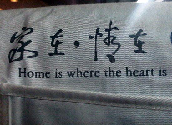 Вот такой девиз у одной из китайских авиалиний.