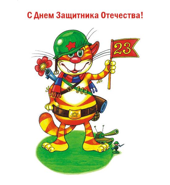 С праздником защитников!
