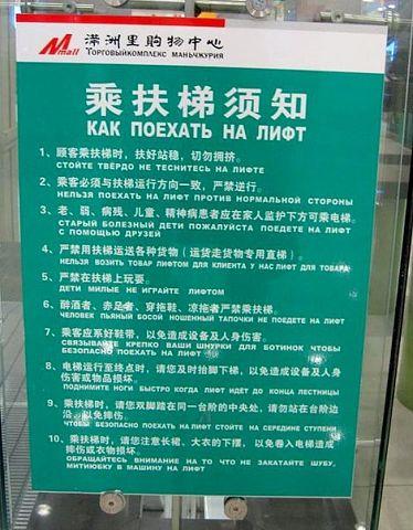 Русские надписи в Китае