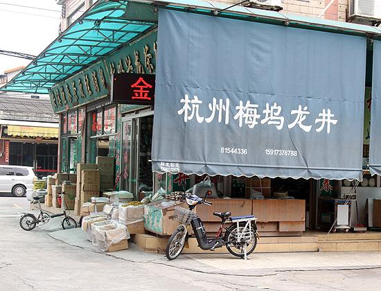 Чайный рынок в Гуанчжоу.