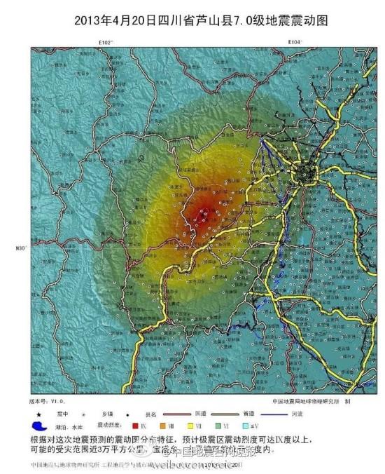 Землетресение в Китае
